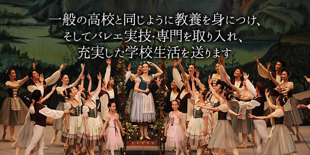 京都バレエ専門学校は高等課程と専門課程があり資格を取得できます